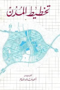 تخطيط المدن