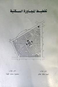 تخطيط المجاورة السكنية