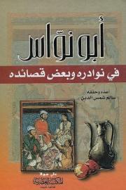 أبو نواس في نوادره وبعض قصائده