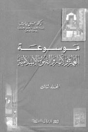 موسوعة العمارة والاثار والفنون الاسلامية - المجلد الثالث