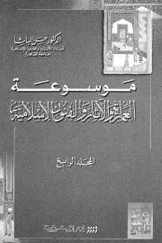 موسوعة العمارة والاثار والفنون الاسلامية - المجلد الرابع