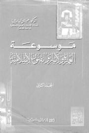 موسوعة العمارة والاثار والفنون الاسلامية - المجلد الثاني