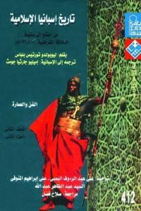 تاريخ اسبانيا الاسلامية - الفن والعمارة
