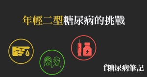 Read more about the article 年輕二型糖尿病的挑戰