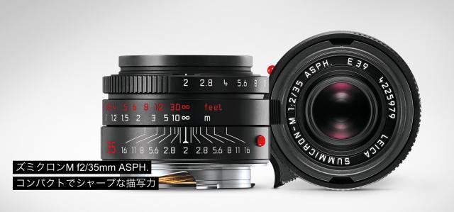 ライカ ズミクロンM F2/35mm ASPH.