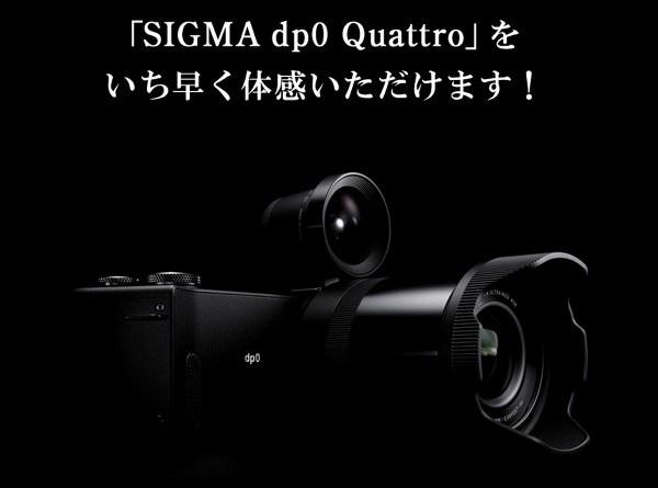 SIGMA dp0 Quattro 新製品体感イベント