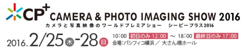 CP+(シーピープラス)2016