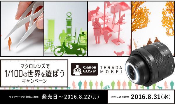 Canon マクロレンズで1/100の世界を遊ぼうキャンペーン