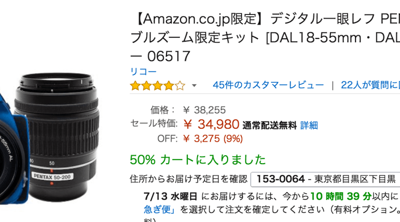 【Amazon.co.jp限定】デジタル一眼レフ PENTAX K-S1 200ダブルズーム限定キット [DAL18-55mm・DAL50-200mm] ブルー 06517