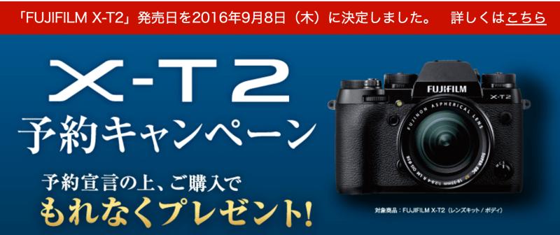 FUJIFILM X-T2 予約キャンペーン