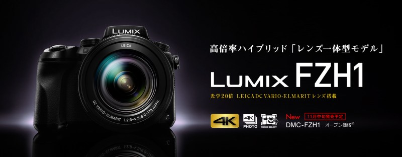 Panasonic LUMIX DMC-FZH1