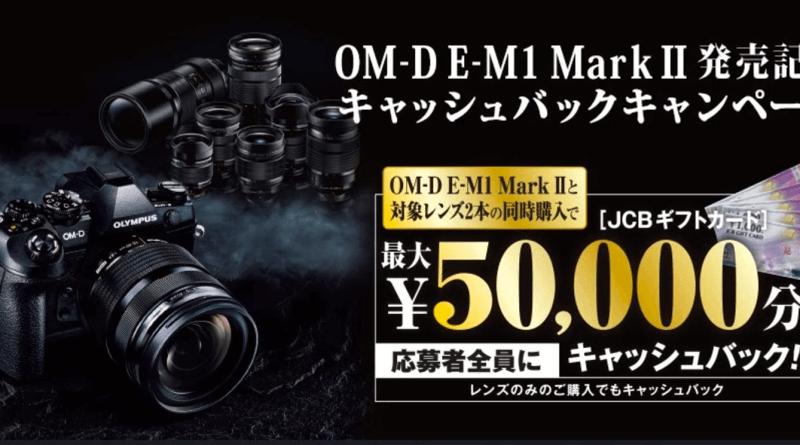 OLYMPUS OM-D E-M1 Mark II 発売記念 キャッシュバックキャンペーン