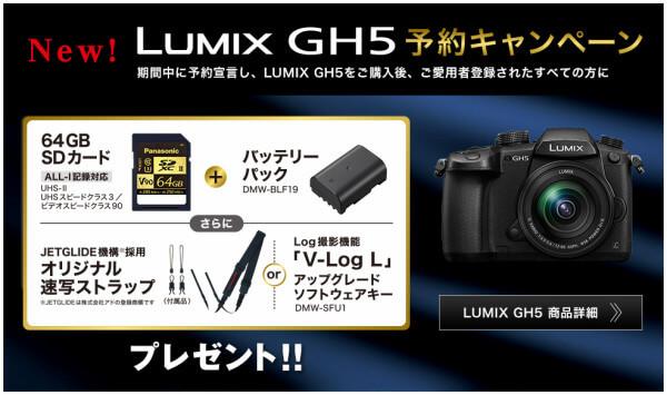 予約開始!パナソニック LUMIX DC-GH5実売価格は?