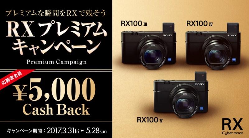 RX100プレミアムキャンペーン
