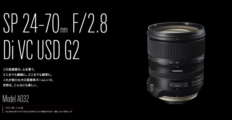 TAMRON SP 24-70mm F/2.8 Di VC USD G2 (Model A032)