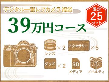 ニコンダイレクト 2018福袋 39万円コース(デジタル一眼レフカメラ)