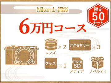 ニコンダイレクト 2018福袋 6万円コース(Nikon 1)
