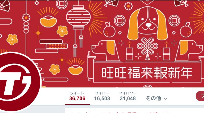 トランセンドジャパン @Transcend_Japan