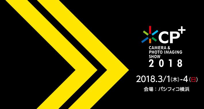CP+2018 Nikonブースのご案内