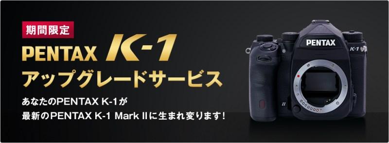 PENTAX K-1 アップグレードサービス
