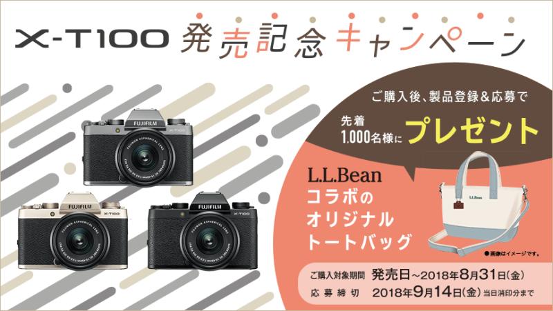 FUJIFILM X-T100 発売記念キャンペーン