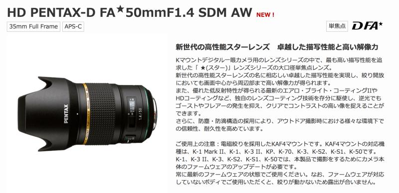 HD PENTAX-D FA★50mmF1.4 SDM AW