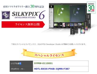 「SILKYPIX Developer Studio 6」を無料公開
