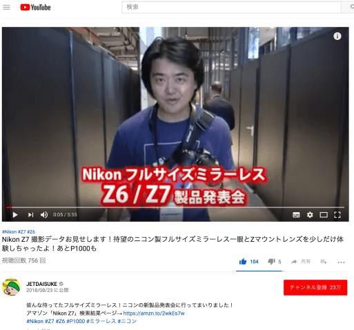 ジェットダイスケさん:Nikon Z7 撮影データお見せします!待望のニコン製フルサイズミラーレス一眼とZマウントレンズを少しだけ体験しちゃったよ!あとP1000も