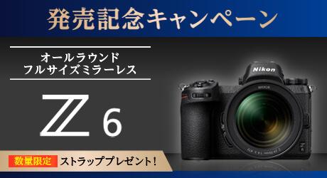 Nikon Z6発売記念キャンペーン