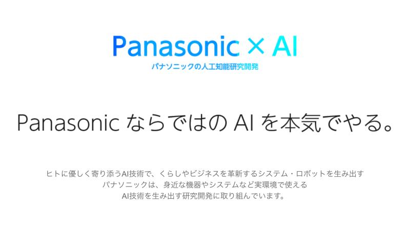 Panasonic AI