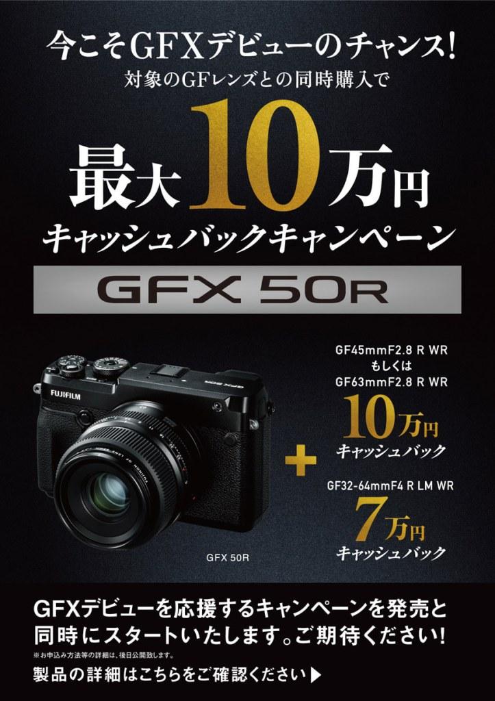 GFXシステムキャッシュバックキャンペーン