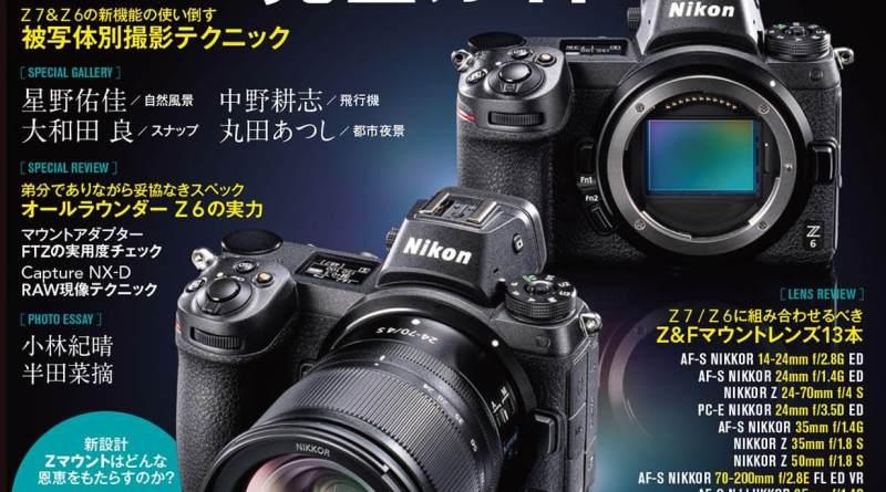 ニコン Z 7&Z 6 完全ガイド ムック – 2018/12/13