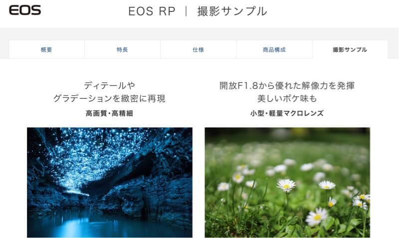 Canon EOS RP 公式サンプル
