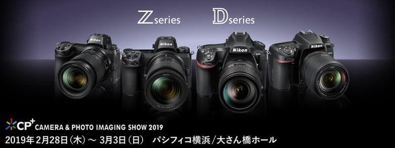 Nikon CP+ 2019
