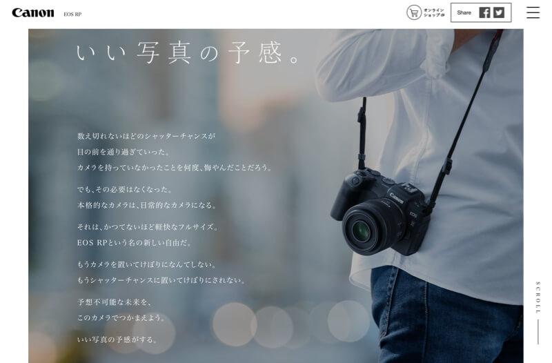 Canon EOS RP スペシャルコンテンツ