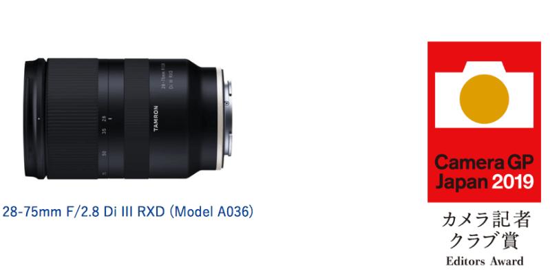 タムロン 28-75mm F/2.8 Di III RXD が 「カメラグランプリ2019 カメラ記者クラブ賞」を受賞