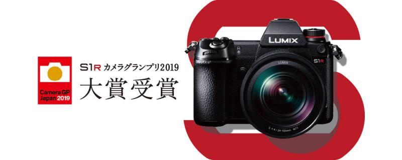 NEW 「LUMIX S1R」が「カメラグランプリ2019 大賞」を受賞