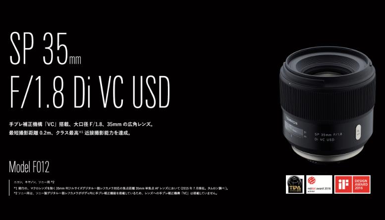 TAMRON SP 35mm F/1.8 Di VC USD Model F012