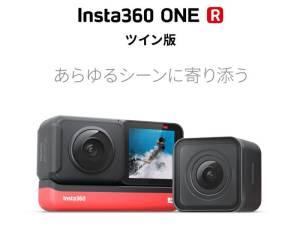 Insta360 R ツイン版