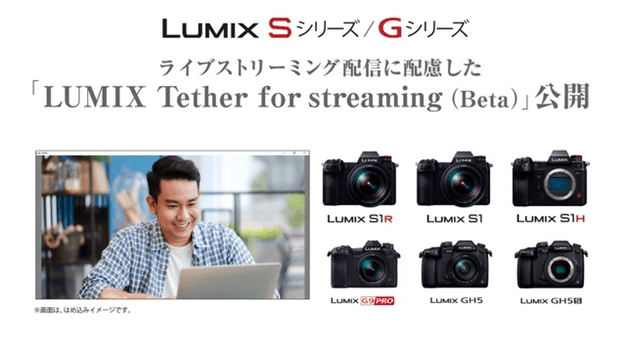 panasonic LUMIX Tether for streaming(Beta)