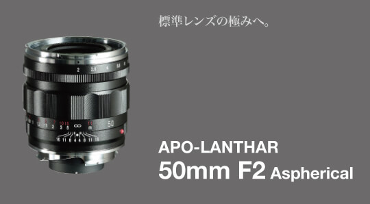 コシナ フォクトレンダー Voigtlander APO-LANTHAR 50mm F2 Aspherical VM