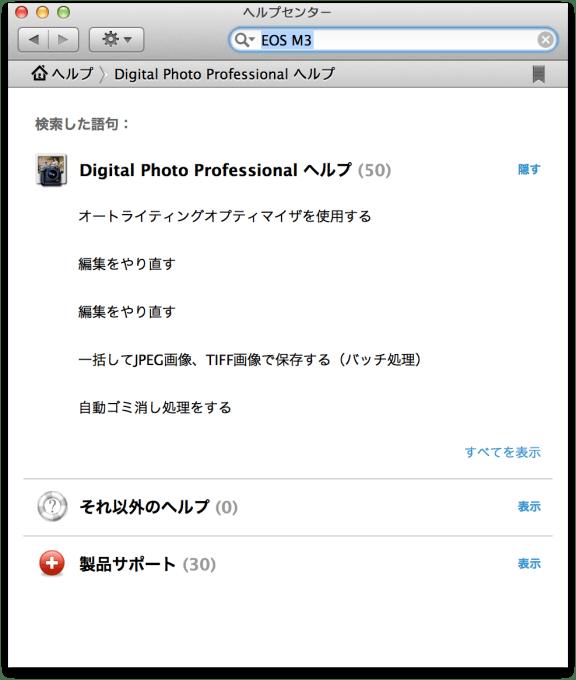 DPP「EOS M3」で検索