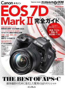 キヤノン EOS 7D Mark II完全ガイド (インプレスムック)
