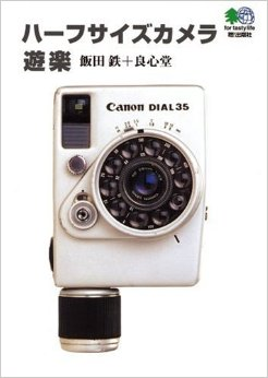 ハーフサイズカメラ