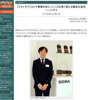 シグマ山木社長インタビュー
