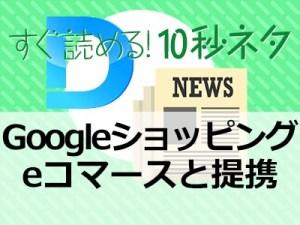 GoogleショッピングがMagento等のeコマースプラットフォームと提携のサムネイル