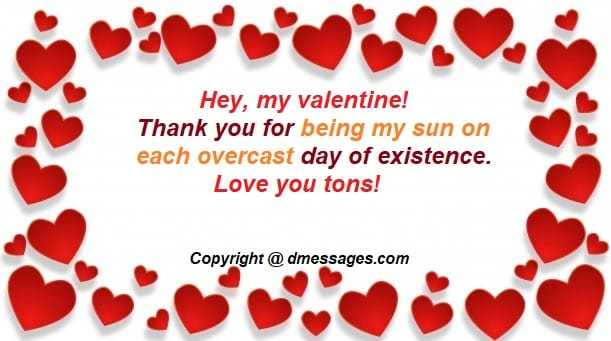 best valentine message for my wife