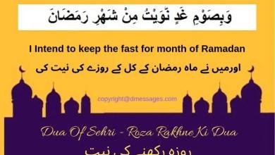 Photo of 65+ Ramadan Mubarak Duas | Ramadan Kareem Duas | Rabbana Duas