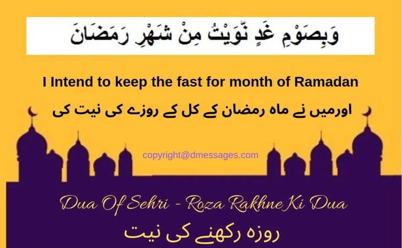 65+ Ramadan Mubarak Duas | Ramadan Kareem Duas | Rabbana Duas