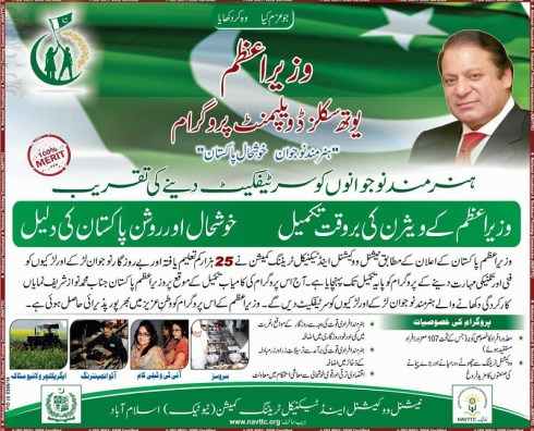 Prime Minister Youth Skills Development Program